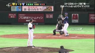 【2011年日本シリーズ第7戦】 ソフトバンク 対 中日 【ソフトB優勝】