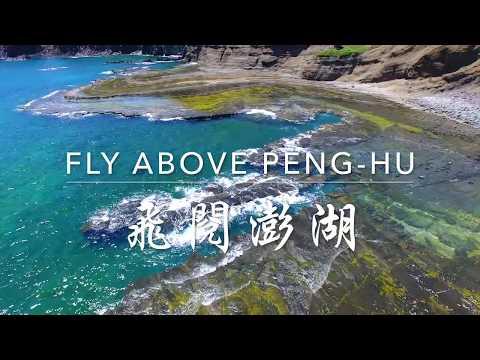 飛閱澎湖(預告片)