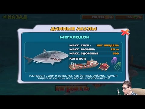 Прохождение HUNGRY SHARK EVOLUTION 6 - МЕГАЛОДОН [Megalodon]