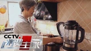 《消费主张》 20191015 壮丽70年 消费大变革(四):厨房的进化| CCTV财经