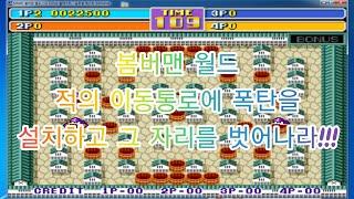 오락실게임)봄버맨 월드 (Bomberman World …