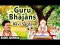 गुरु पूर्णिमा २०१७ Guru Purnima Special, Guru Bhajans I RAVI SARDA I Full Audio Songs Juke Box
