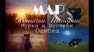COMPLETED МАР Кошачьи Истории -- Мурка и Шустрик   Ошибка
