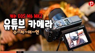 유튜브 카메라 추천, 캐논 EOS M6 Mark2 하이…