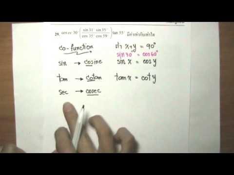 เฉลยข้อสอบO-NETปี54ตรีโกณฯข้อ29