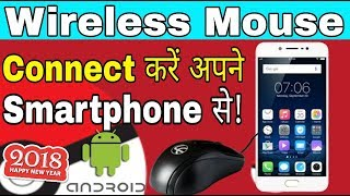 How To Connect Mouse With Android Phone | Unboxing Lapcare WL300 Wireless Mouse