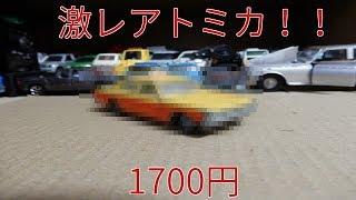 【激レアトミカ】1〇ホイルトミカついに届いた! thumbnail
