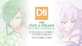 TAKE A DREAM!!【DREAM!ing主題歌】の 獅子丸孝臣(cv.内田雄馬)×三毛門...
