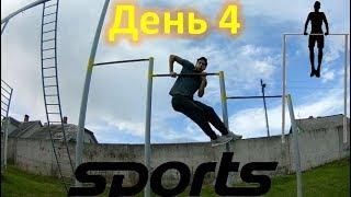 Спорт | #72 Выходы силы 30 дней подряд, день 4!