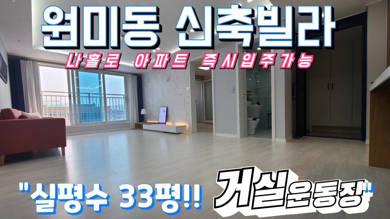 부천빌라매매 원미동신축빌라 춘의역 3분 실33평 운동장거실!!큰집 여기있어요