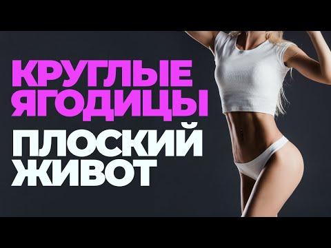 Упражнения для живота и ягодиц в домашних условиях видео