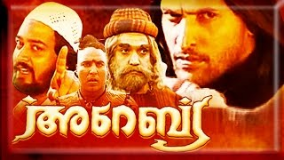 Malayalam full movie Arabia | Babu Antony ,Madhupal ,Hakkeem ,Charmila ,Anusha movies