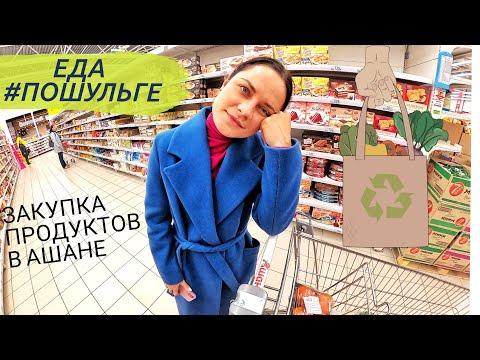 Закупка продуктов в Ашане с Натальей Шульгой | Еда без заморочек