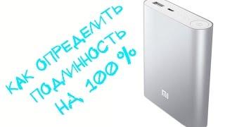 как определить PowerBank Xiaomi 10400 MAh На 100  подлинность без вскрытия !?  ТЕСТ - ОБЗОР ! ! !