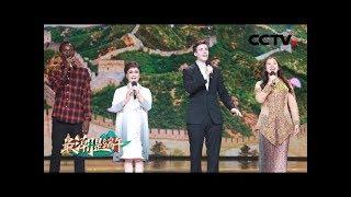 [最潮是端午] 歌曲《龙文》 演唱:李谷一 陈优芸 刘大树 穆萨 | CCTV综艺