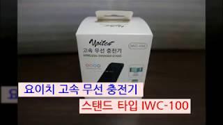 요이치 고속 충전기 IWC 100 영상
