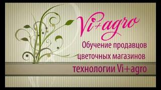 Обучение продавцов цветочных магазинов технологий Vi+Agro