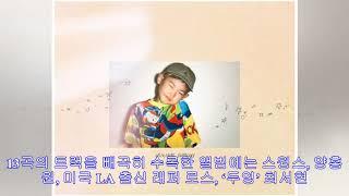 슈퍼비 정규 2집, 스윙스X양홍원 피쳐링 참여