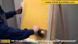 Siltek PA 15 камешковая штукатурка  Нанесение(Водно-дисперсионная композиция с минеральными наполнителями и модифицирующими добавками для тонкослойно..., 2013-01-07T12:46:27.000Z)