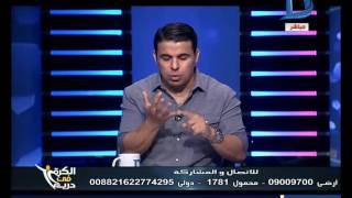 الكرة فى دريم| خالد الغندور يرد على المعلق حفيظ دراجى بعد مباراة الزمالك والوداد المغربى