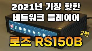 HiFi Rose RS150B 네트워크 플레이어 2편 …
