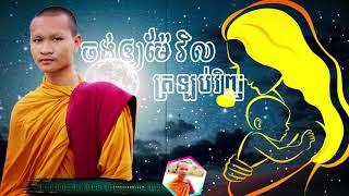 ចង់ឲ្យម៉ែវិលត្រឡប់វិញ/Khmer Education poems/By [Choeun Vanny Official]