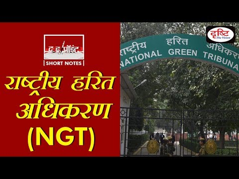 National Green Tribunal (NGT) - To The Point (Short Notes)