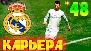 FIFA 16 Карьера за REAL MADRID #48 Два Мадридских ДЕРБИ!!!