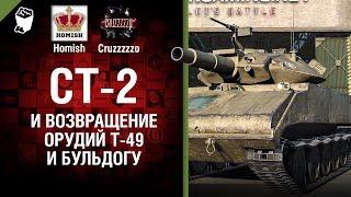 СТ-2 и возвращение орудий T-49 и Бульдогу - Танконовости №93 - Будь готов! [World of Tanks]