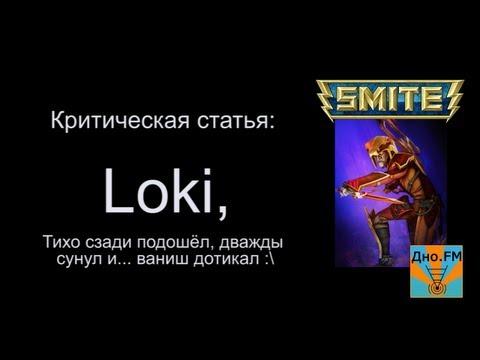 видео: Критическая статья №30: loki, тихо сзади подошёл... [smite/Смайт] [Гайд]