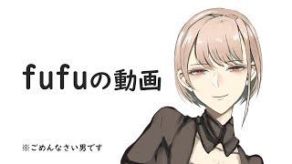 「【自己紹介】fufuと申します【vtuber】」のサムネイル
