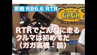 凄いぞ!京商アルティマRB6.6 RTR!バギー始めよう! thumbnail