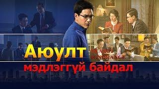 Христийн сүмийн кино | Аюулт мэдлэггүй байдал | Яаж мэдлэггүй байдлаас салж Эзэнийг угтан авах бэ !