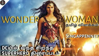 Wonder Woman (2017) full explained in Tamil | Best Hollywood Superhero movie | tamilxplain