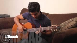 صغيرون - جيتار