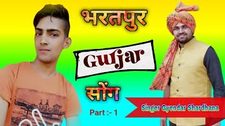 भरतपुर किंग गुर्जर सोंग Gyanendra saradhana - Harkesh kamar - Ravi - Gujjar song - Kasana Sangeet🔥🔥