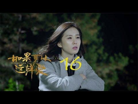 如果可以這樣愛 16 | If I Can Love You So 16【DVD版】(佟大為、劉詩詩、保劍鋒等主演)