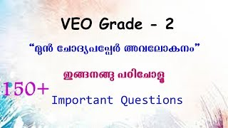 VEO Full Mark - Village Field Assistant Previous Questions Answers Gurukulam PSC