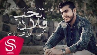 تحب فلان - محمد الأهدل ( حصرياً ) 2017