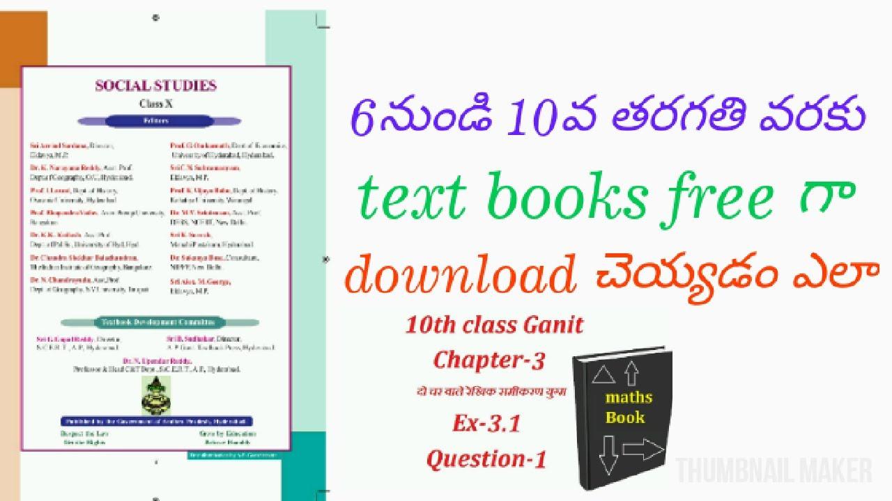 ts telugu medium text books free download pdf
