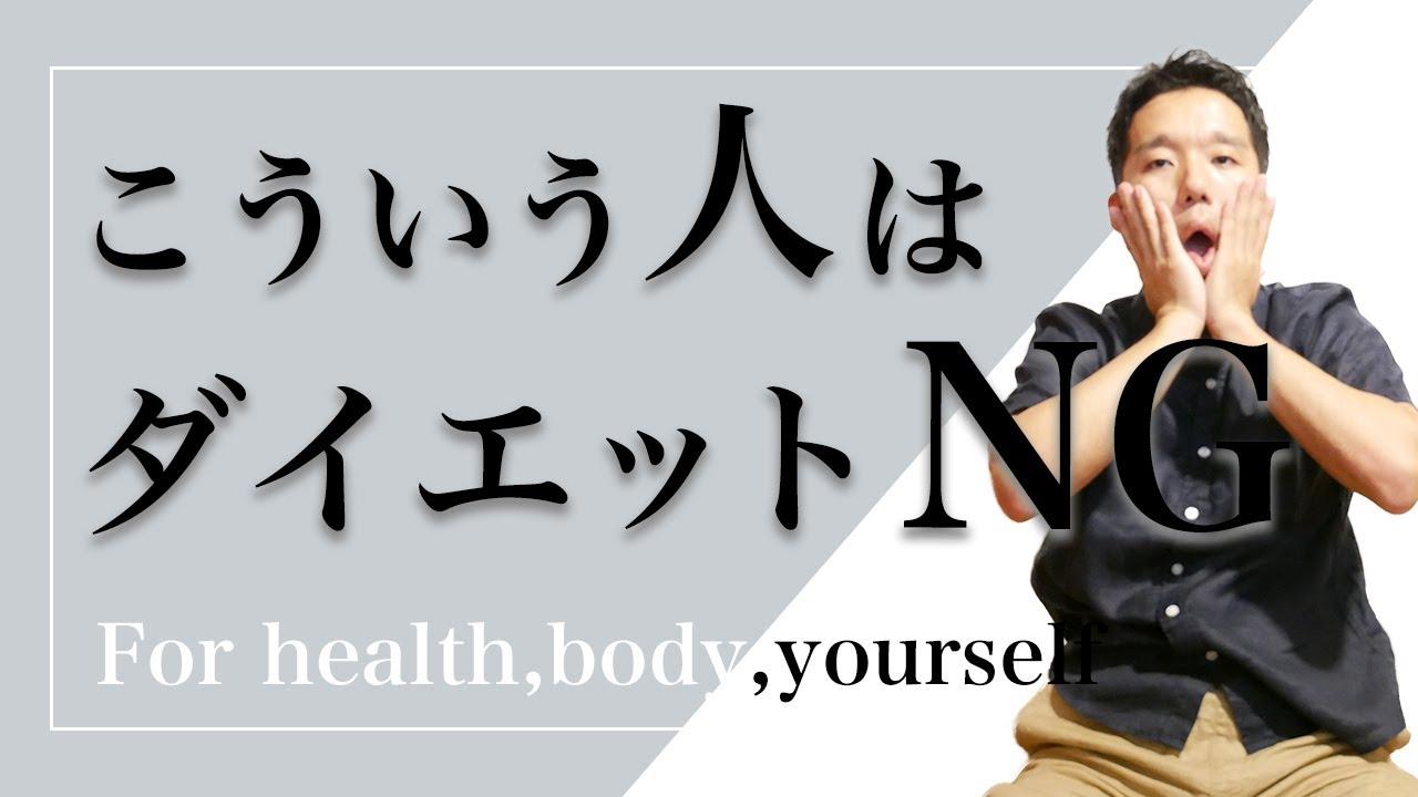 【危険】ダイエットしてはいけない人の特徴
