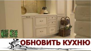 видео Как обновить кухню