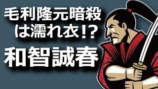 毛利隆元暗殺は濡れ衣!?毛利の犠牲者・和智誠春 についてゆっくりと紹...