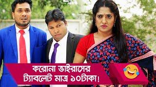 করোনা ভাইরাসের ট্যাবলেট মাত্র ১০টাকা! প্রাণ খুলে হাসতে দেখুন - Funny Video - Boishakhi TV Comedy.