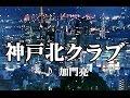 カラオケ練習用「神戸北クラブ (加門亮)」