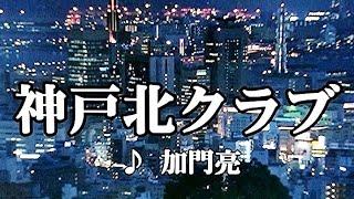 加門亮 - 神戸北クラブ