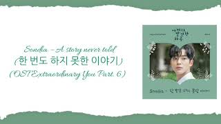 Han/Rom/Eng/Ind Sondia – A story never told (한 번도 하지 못한 이야기) (OST Extraordinary You Part. 6)