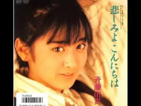 悲しみよこんにちは 21st.ver. 斉藤由貴 Yuki Saito ▶4:09