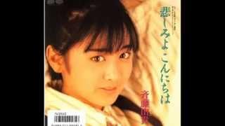 悲しみよこんにちは 21st.ver. 斉藤由貴 Yuki Saito
