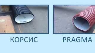 Сравнение труб Корсис (полиэтиленовая) и Прагма (полипропиленовая)(, 2014-03-25T10:52:32.000Z)